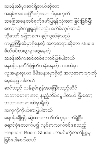 Burmese Translation for Elephant Room Studio